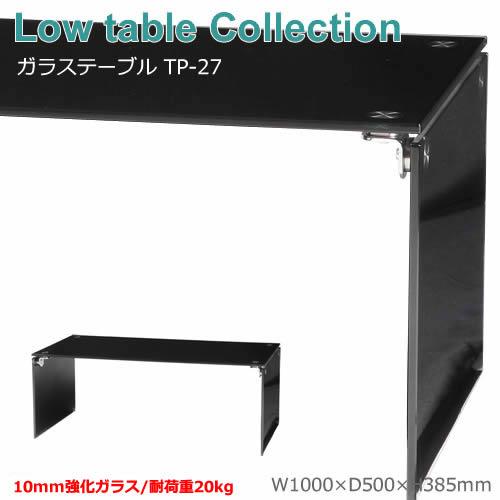 ガラステーブル】TP-27/ブラック 10mm強化ガラス使用。