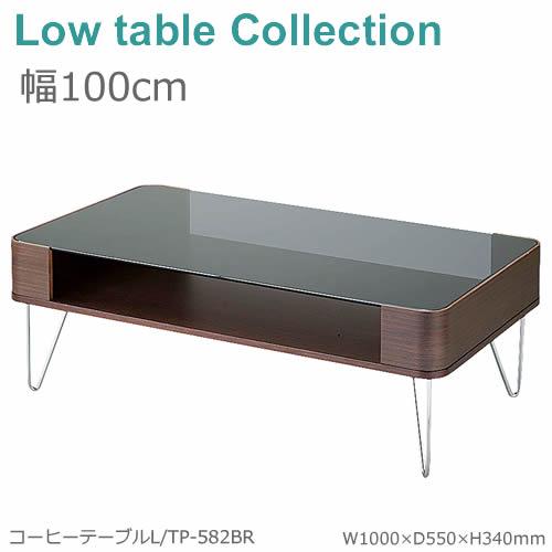 【コーヒーテーブルL】TP-582BR/ブラウン110cm幅 天板下収納可!