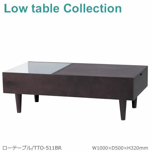 【ローテーブル】TTO-51BR/ブラウンBOX収納タイプ!