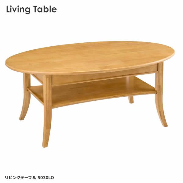 欲しいの 0305LO【リビングテーブル/フロアテーブル】ナチュラル色テーブルひとつで空間が変わる♪スタイリッシュな楕円形テーブルです。, Z-MALL 677fcff1