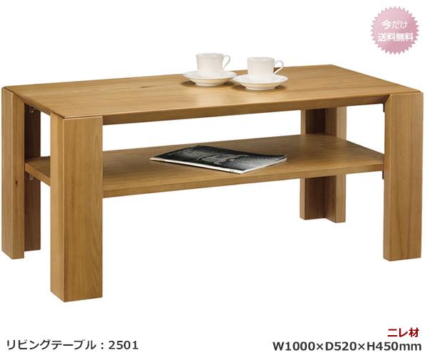 2501【リビングテーブル/フロアテーブル】ナチュラル色テーブルひとつで空間が変わる♪コンパクトなローテーブルです!