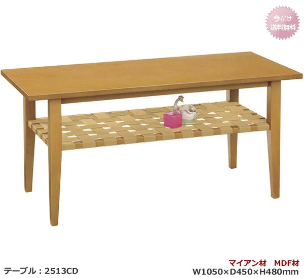 2513CD【リビングテーブル/フロアテーブル】ナチュラル色テーブルひとつで空間が変わる♪スタイリッシュなテーブルです。