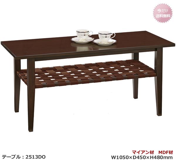 2513DO【リビングテーブル/フロアテーブル】ブラウン色テーブルひとつで空間が変わる♪スタイリッシュなテーブルです。