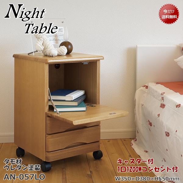 ★送料無料★一部地域以外【ナイトテーブル】AN-057LO:ライトオークキャスター付で移動もラクラク。リビング、寝室etcで使用いただけます。