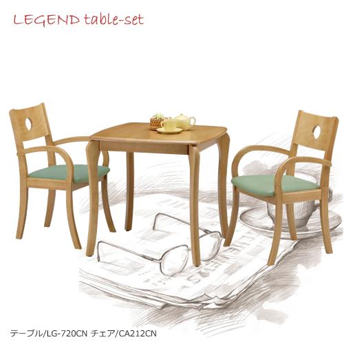 ★レジェンド★ほ~っと一息コーヒータイム♪LG-720CN/CA-202CN【カフェ3点セット】ナチュラル色コンパクトでお洒落なテーブルです!