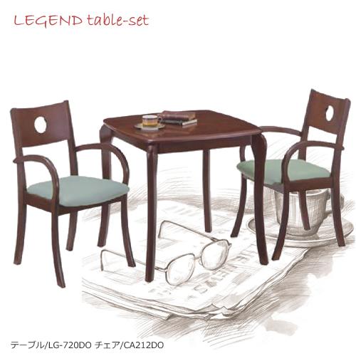 ★レジェンド★ほ~っと一息コーヒータイム♪LG-720DO/CA-212DO【カフェ3点セット】ブラウン色コンパクトでお洒落なテーブルです!