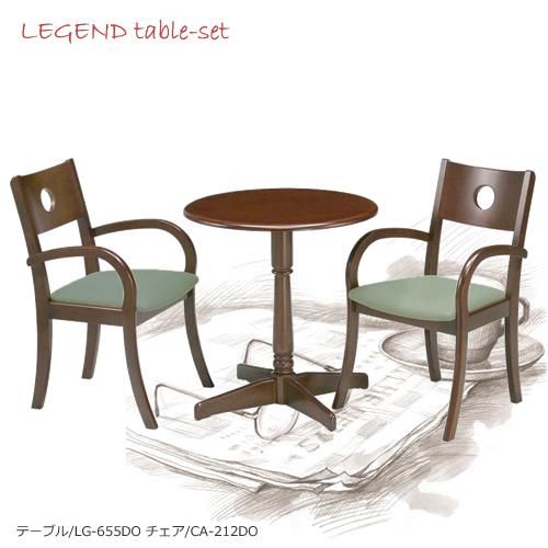 ★レジェンド★ほ~っと一息コーヒータイム♪LG-652DO/CA-212DO【カフェ3点セット】ブラウン色コンパクトでお洒落なテーブルです!