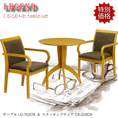 ★レジェンド★ほ~っと一息コーヒータイム♪LG-752CN/CA-203CN【カフェ3点セット】ナチュラル色コンパクトでお洒落なテーブルです!