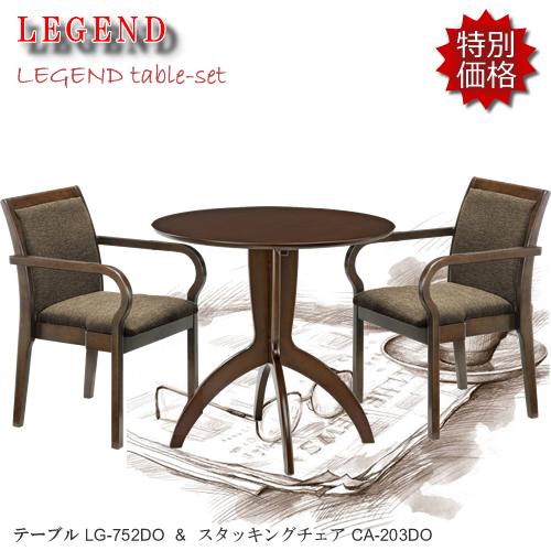 ★レジェンド★ほ~っと一息コーヒータイム♪LG-752DO/CA-203DO【カフェ3点セット】ブラウン色コンパクトでお洒落なテーブルです!