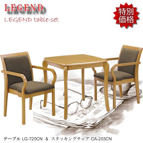 ★レジェンド★ほ~っと一息コーヒータイム♪LG-720CN/CA-203CN【カフェ3点セット】ナチュラル色コンパクトでお洒落なテーブルです!
