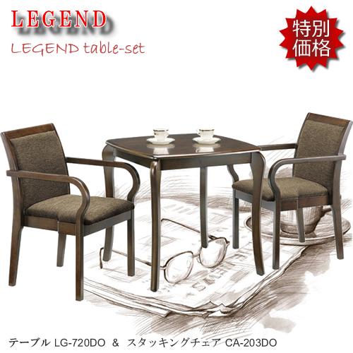 ★レジェンド★ほ~っと一息コーヒータイム♪LG-720DO/CA-203DO【カフェ3点セット】ナチュラル色コンパクトでお洒落なテーブルです!