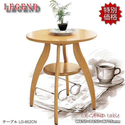 ★レジェンド★ほ~っと一息コーヒータイム♪LG-652CN【ティーテーブル】ナチュラル色コンパクトでお洒落なテーブルです!