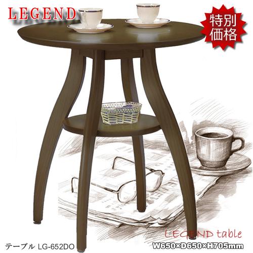 ★レジェンド★ほ~っと一息コーヒータイム♪LG-652DO【ティーテーブル】ブラウン色コンパクトでお洒落なテーブルです!