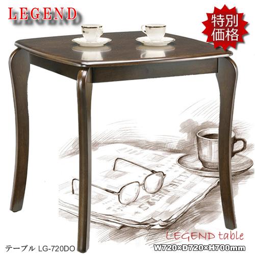 ★レジェンド★ほ~っと一息コーヒータイム♪LG-720DO【ティーテーブル】ブラウン色コンパクトでお洒落なテーブルです!
