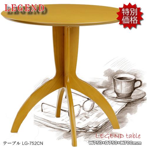 ★レジェンド★ほ~っと一息コーヒータイム♪LG-752CN【ティーテーブル】ナチュラル色コンパクトでお洒落なテーブルです!
