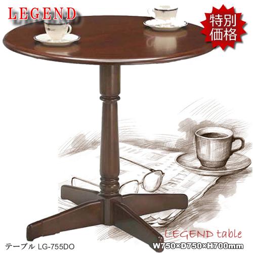 ★レジェンド★ほ~っと一息コーヒータイム♪LG-755DO【ティーテーブル】ブラウン色コンパクトでお洒落なテーブルです!