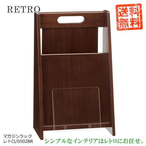 レトロ0502BR【マガジンラック】ブラウン色シンプルでお洒落な家具♪シックなブラウン色。