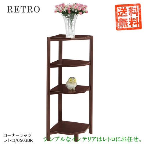 レトロ0503BR【コーナーラック】ブラウン色シンプルでお洒落な家具♪シックなブラウン色。