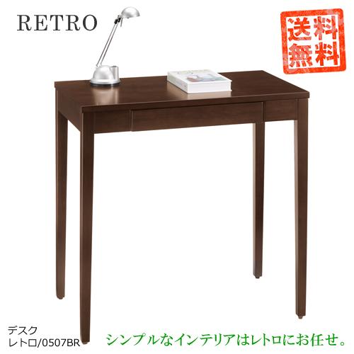 送料無料 沖縄 離島の方はご注文をお受けできません レトロ0507BR デスク 70%OFFアウトレット シックなブラウン色 日時指定 ブラウン色シンプルでお洒落な家具