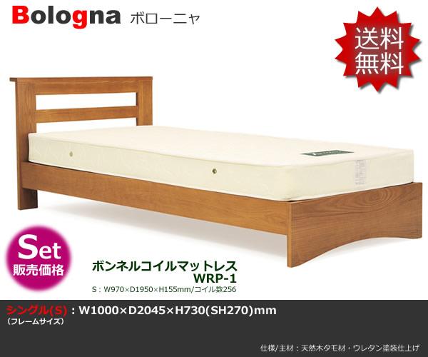 やすらかな眠りを!ベッド(シングルサイズ)ボンネルマット付【BOLOGNA/ボローニャ(S)/WRP-1】スタイリッシュのデザイン!