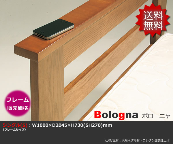 やすらかな眠りを!ベッドフレーム(シングルサイズ)【BOLOGNA/ボローニャ(S)】天然木タモ材突板使用スタイリッシュのデザイン!