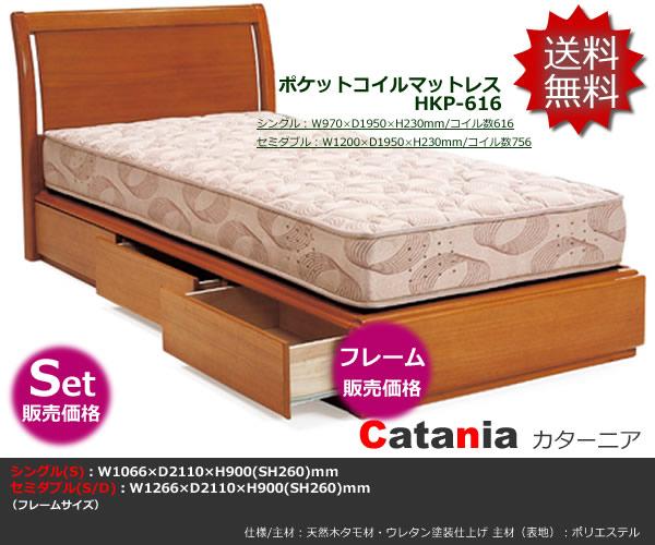 やすらかな眠りを! 引出し付ベッド(セミダブルサイズ)ポケットコイルマット付【CATANIA/カターニア(SD)/HKP-616SD】こちらはセミダブル(SD)サイズの価格です。