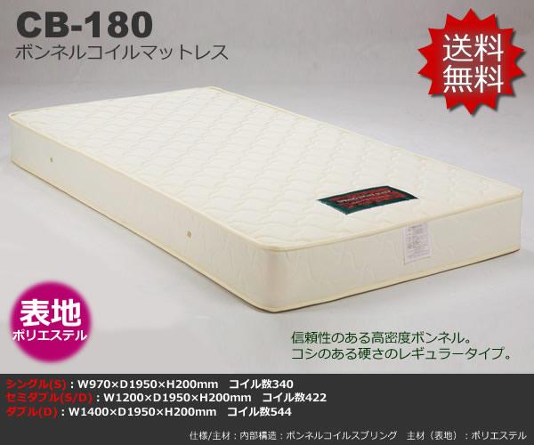 やすらかな眠りを!コシのある高密度ボンネル。【CB-180SD/ボンネルコイルマットレス(セミダブル)】レギュラータイプの硬さ。こちらはセミダブル(SD)サイズの価格です。