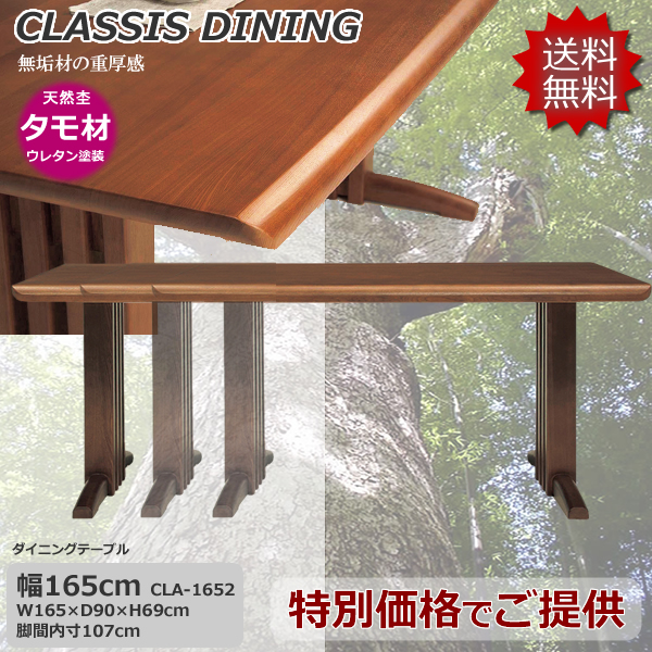 天然杢タモ材を贅沢に使ったテーブル★ダイニングテーブル165cm幅★【クラシス/CLA-1652】ハイクラスの満足いただけるテーブルです。