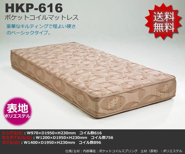 やすらかな眠りを!豪華なキルティングがグッド!【HKP-616D/ポケットコイルマットレス(ダブル)】セミハードタイプの硬さ。こちらはダブル(D)サイズの価格です。