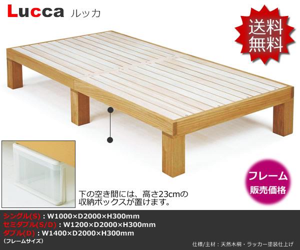 やすらかな眠りを!ベッドフレーム(ダブルサイズ)【LUCCA/ルッカ(D)】天然木桐材を使用/床面スノコ使用床下23cm内収納ボックス収納可こちらはダブル(D)の価格です。
