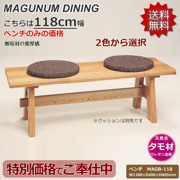 タモ無垢材を使ったベンチです。★118cm幅ベンチ★【MAGUNUM・マグナム/MAGB-118】SB・NAの2色より選択♪