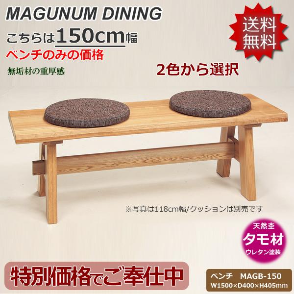 タモ無垢材を使ったベンチです。★150cm幅ベンチ★【MAGUNUM・マグナム/MAGB-150】SB・NAの2色より選択♪
