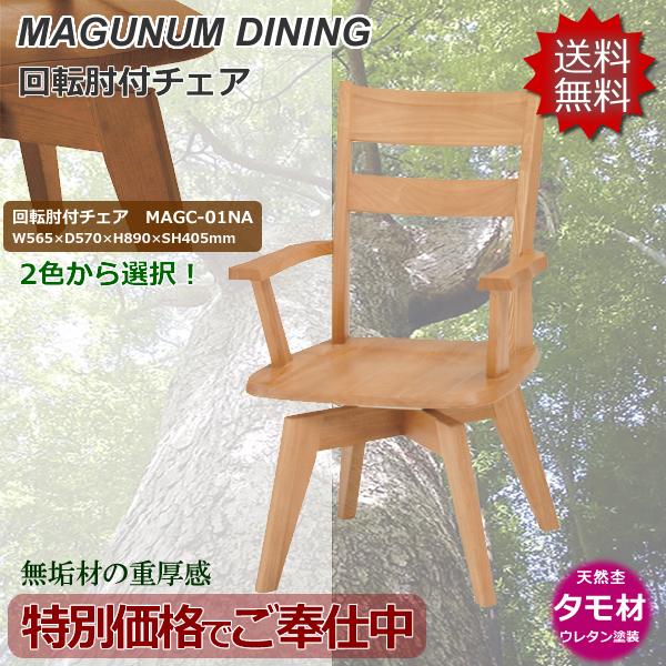 タモ無垢材を使ったチェアです。★肘付回転椅子★【MAGUNUM・マグナム/MAGC-01】SB・NAの2色より選択♪
