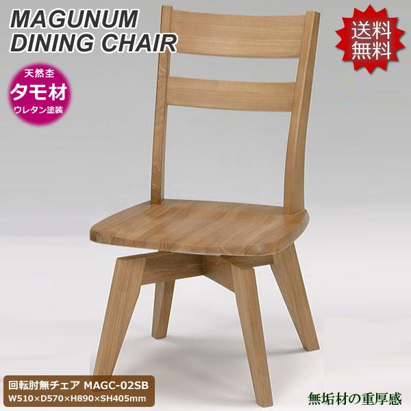 タモ無垢材を使ったチェアです。★肘無回転椅子★【MAGUNUM・マグナム/MAGC-02】SB・NAの2色より選択♪