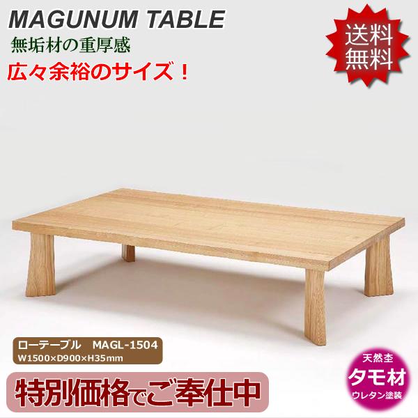 タモ無垢材を使ったローテーブル★天板150cm幅★【MAGUNUM・マグナム/MAGL-1504】コチラはNA/ナチュラル色のみとなります。