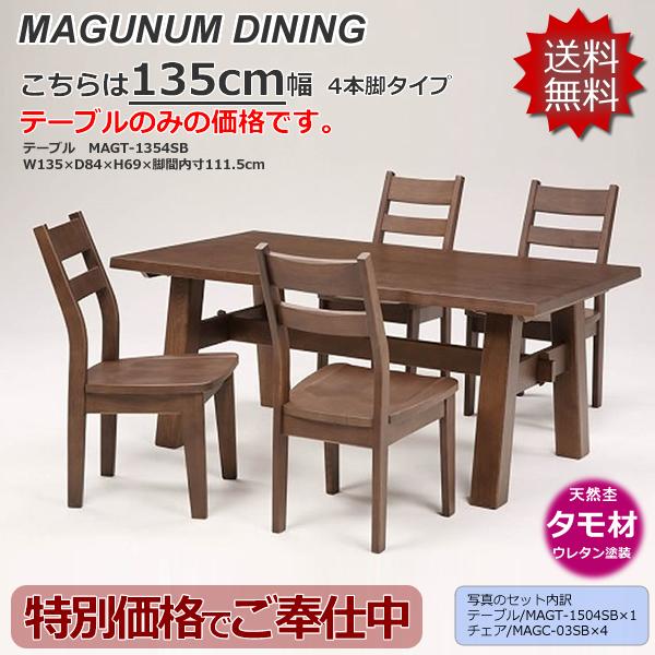 タモ無垢材を使ったテーブル★天板135cm幅★【MAGUNUM・マグナム/MAGT-135】SB・NAの2色/2本・4本脚の2タイプより選択♪コチラはテーブル(脚付)のみの価格となります。