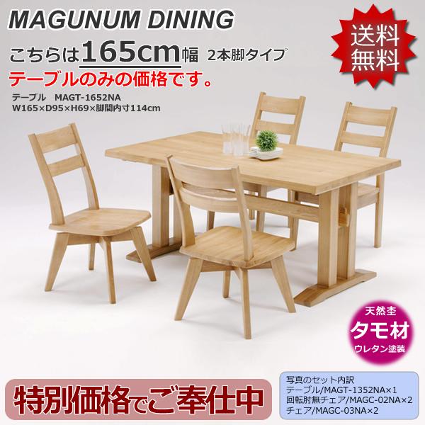 タモ無垢材を使ったテーブル★天板165cm幅★【MAGUNUM・マグナム/MAGT-165】SB・NAの2色/2本・4本脚の2タイプより選択♪コチラはテーブル(脚付)のみの価格となります。