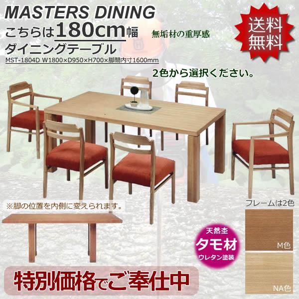 タモ無垢材を使ったテーブル★天板180cm幅★【MASTERS・マスターズ/MST-1804D】2色から選択脚位置を内側に移動できます。