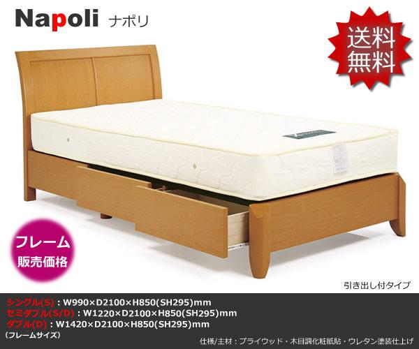 やすらかな眠りを!ベッドフレーム引出し付(ダブルサイズ)【NAPOLI/ナポリ(D)】スタイリッシュのデザイン!こちらはダブル(D)サイズの価格です。