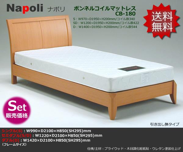 やすらかな眠りを!ベッド(ダブルサイズ)ボンネルマット付【NAPOLI/ナポリ(D)/CB-180D】スタイリッシュのデザイン!こちらはダブル(D)サイズの価格です。