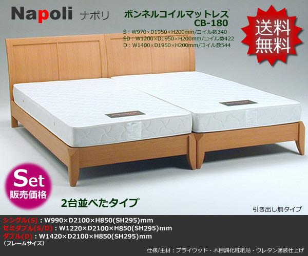 やすらかな眠りを!ベッド(シングルサイズ)ボンネルマット付/2台【NAPOLI/ナポリ(S)/CB-180S】スタイリッシュのデザイン!こちらはシングル(S)サイズ2台分の価格です。