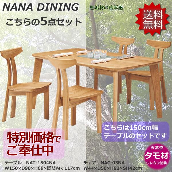 タモ無垢材のダイニング5点セットです★天板150cm幅★【NANA・ナナ/NAT-1504・NAC-03】SB・NAの2色から選択いただけます。