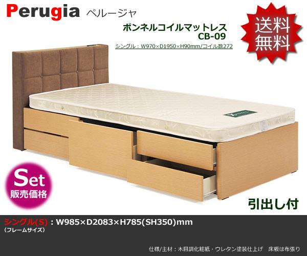やすらかな眠りを!引出し付ベッド(シングルサイズ)薄型ボンネルコイルマット付【PERUGIA/ペルージャ(S)/CB-09S】ヘッドボード上は小物が置けます。