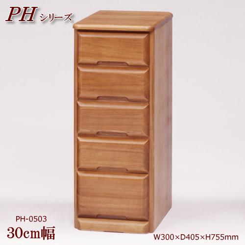 PHシリーズ ミニチェスト PH-0503 5段引出し 収納箱 整理箱 カバ無垢材 幅30×高さ75.5cm