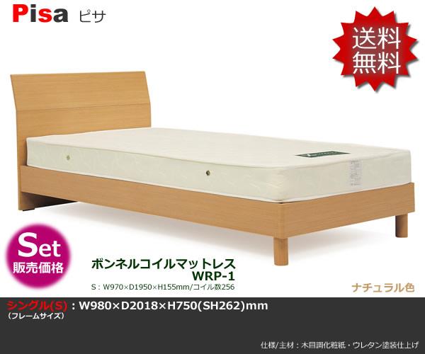 やすらかな眠りを! ベッド(シングルサイズ)ボンネルマット付【PISA/ピサ(S)/WRP-1】2色から選択スタイリッシュのデザイン!