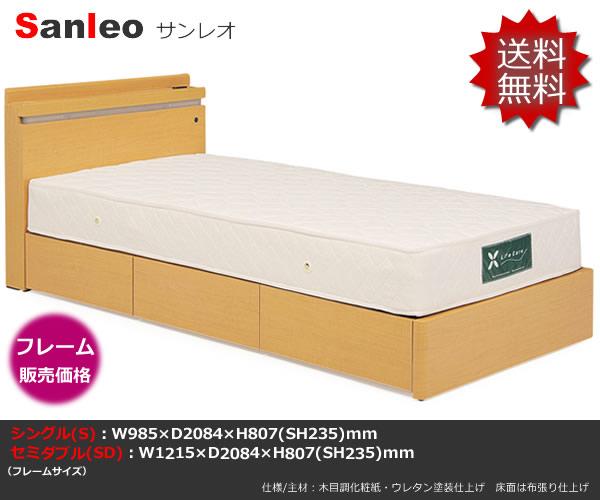 やすらかな眠りを!ベッドフレーム引出し付(セミダブルサイズ)【SANLEO/サンレオ(SD)】引出し付ベーシックモデル!こちらはセミダブル(SD)の価格です。