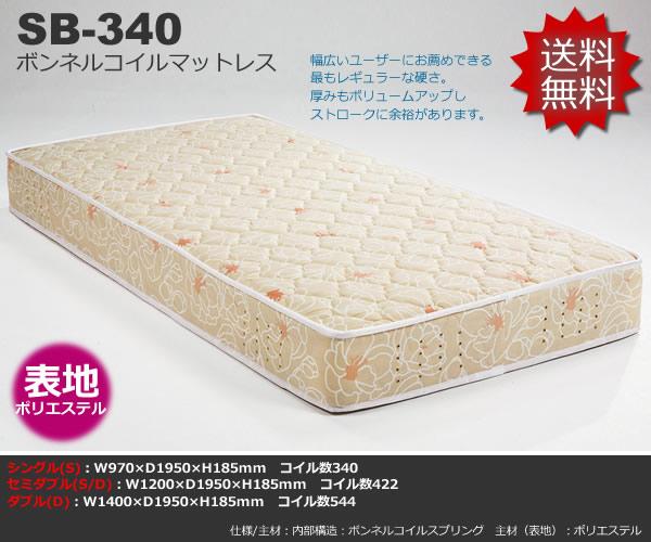 やすらかな眠りを!幅広いユーザーにお薦め!【SB-340SD/ボンネルコイルマットレス(セミダブル)】レギュラータイプの硬さ。