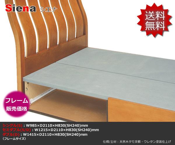 やすらかな眠りを!ベッドフレーム引出し付(セミダブルサイズ)【SIENA/シエナ(SD)】曲線を生かした優雅なデザイン!こちらはセミダブル(SD)の価格です。