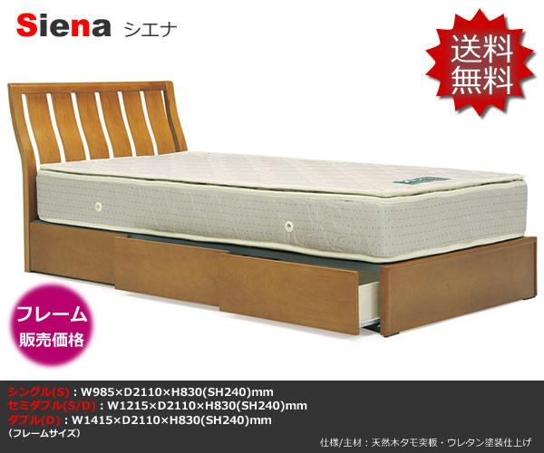 やすらかな眠りを!ベッドフレーム引出し付(ダブルサイズ)【SIENA/シエナ(D)】曲線を生かした優雅なデザイン!こちらはダブル(D)の価格です。