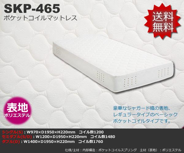 やすらかな眠りを!豪華なジャガード織りの表地!【SKP-465D/ポケットコイルマットレス(ダブル)】レギュラータイプの硬さ。こちらはダブル(D)サイズの価格です。
